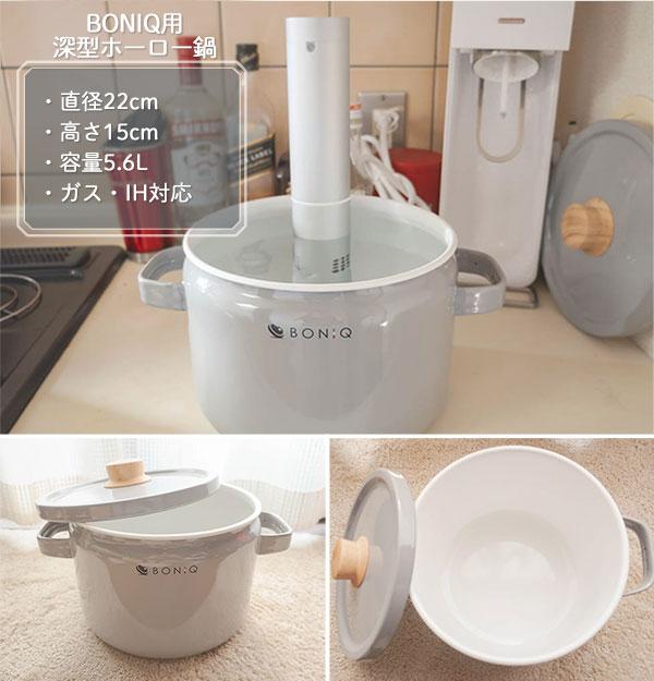 ボニーク用ホーロー鍋