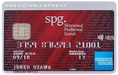 おすすめクレジットカード③ spgカード