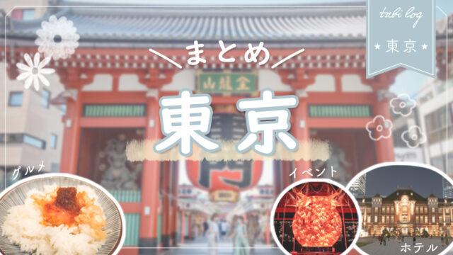 カテゴリ東京