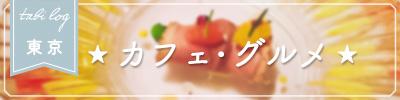 東京カフェ・グルメ