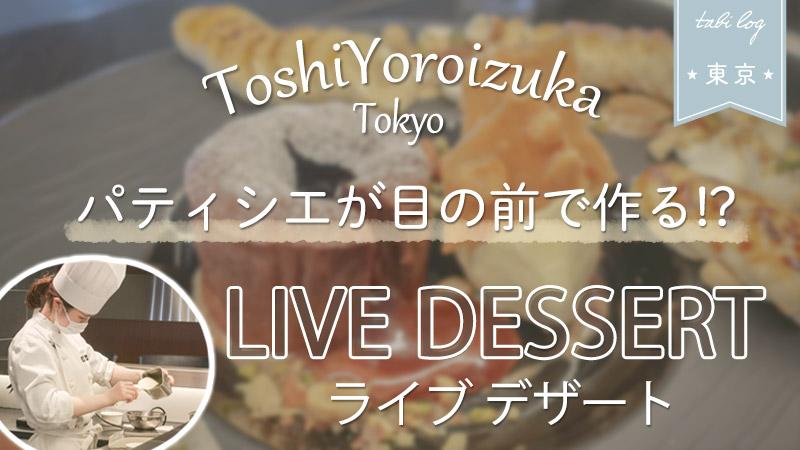 【トシヨロイヅカ東京】パティシエが目の前で作る!ライブデザートへ