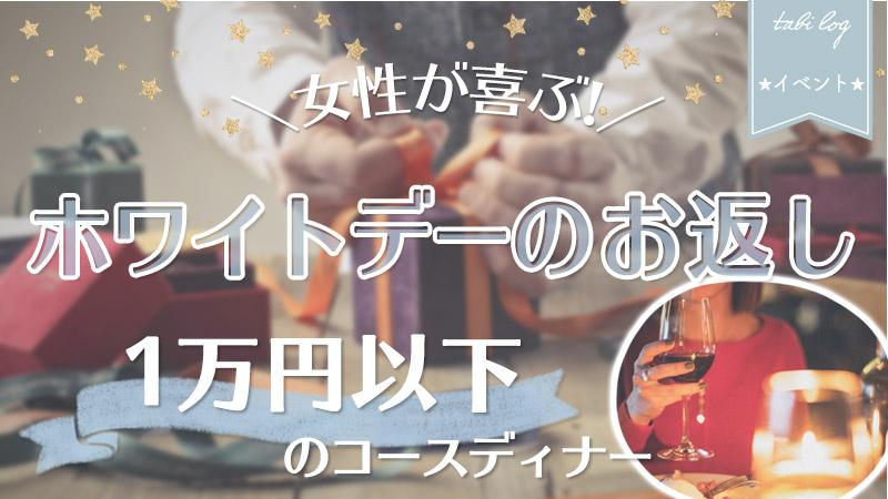 【ホワイトデーお返し】1万円以下!女性が喜ぶ東京コースディナー