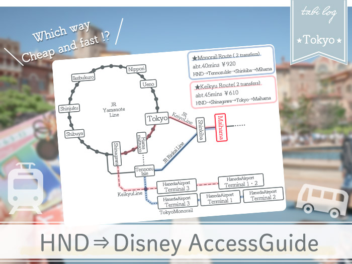 HanedaAirport→DisneyResort Access Guide