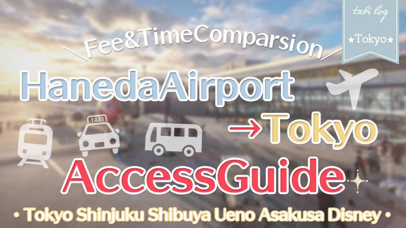 【Haneda Airport⇔Tokyo】Access Guide! Fee & Time
