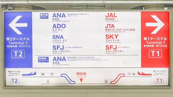羽田空港第1・2ターミナル