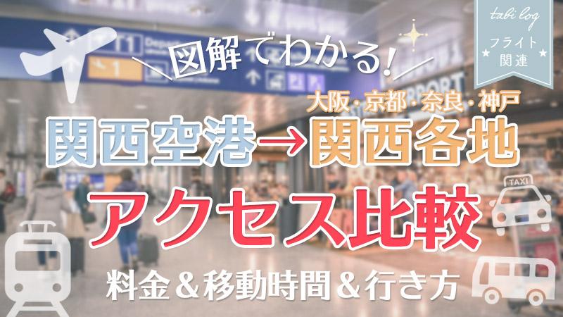 【関西空港⇔関西各地】アクセス図解比較!料金&移動時間&行き方