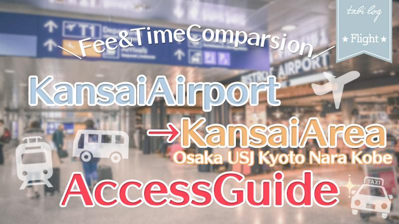 【KansaiAirport⇔KansaiAria】Access Guide! Fee & Time