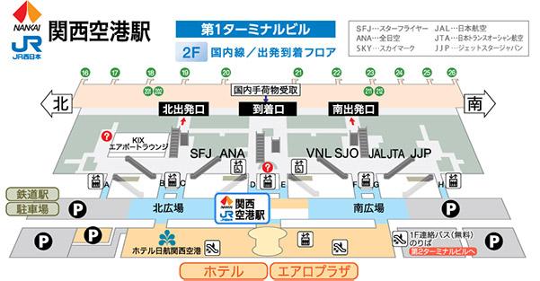 関西空港電車乗り場