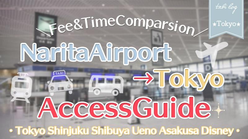 【Narita Airport⇔Tokyo】Access Guide! Fee & Time