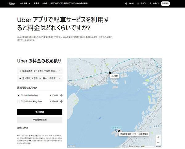 Uber関西空港→神戸三ノ宮