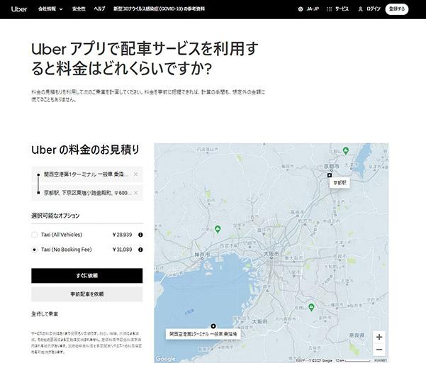関西空港→大阪 Uber(タクシー)でのアクセス