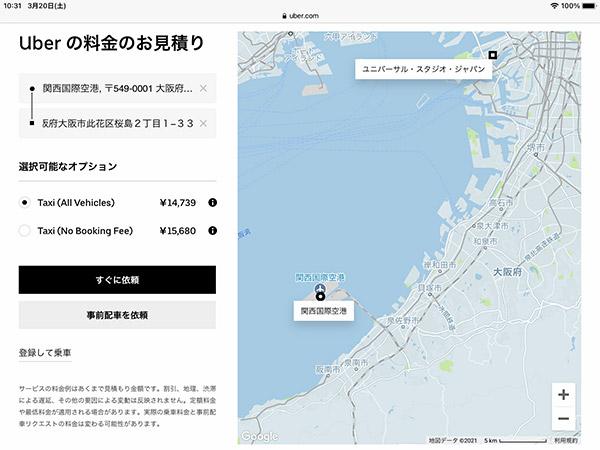 関西空港→USJ(ユニバ) ③Uber(タクシー)でのアクセス