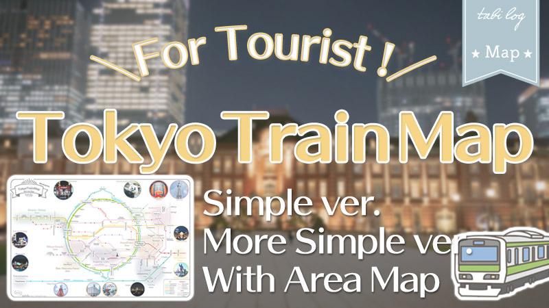 【Tokyo Train Map】for Tourist Simple Ver!(JR & Metro)