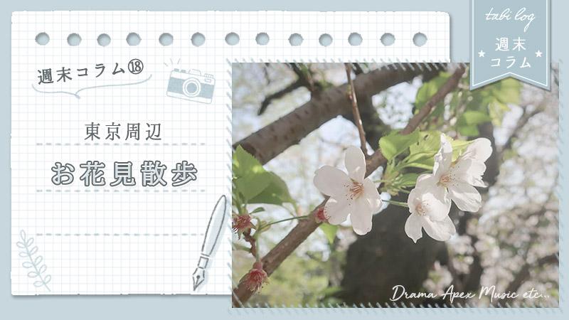 週末コラム⑱東京周辺お花見さんぽ